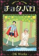 <<テニスの王子様>> チョタパロ (宍戸亮×鳳長太郎) / 柏木物産