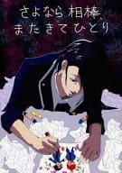 <<K(アニメ)>> さよなら相棒 またきてひとり (八田美咲×伏見猿比古) / シュガー☆ぱんつ