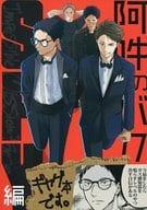 Akira no Idi SPY edition