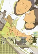 <<ジョーカー・ゲーム>> かくもいとしき台所事情 (福本×小田切) / ミスター・リリー