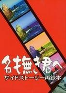 <<ワンピース>> 名も無き君へ サイドストーリー再録本 (ゾロ×サンジ) / 高円寺へいらっしゃい