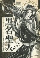 <<聖闘士星矢>> 【再版】黒名聖人 (サガ) / 悪役商会