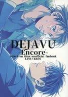 <<進撃の巨人>> DEJAVU-Encore- (リヴァイ×エレン) / kk大笑