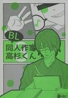 同人 銀魂 誌 bl