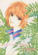<<テニスの王子様>> 君にキスの花束を… (手塚国光×不二周助) / CRISS-CROSS
