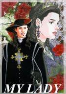 <<映画>> MY LADY (ダルタニアン、アンヌ、アトス、アラミス、ポルトス) / STUDIO ARIES