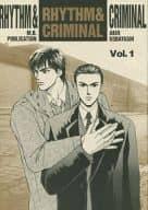 <<踊る大捜査線>> RHYTHM&CRIMINAL Vol.1 (アオシマ×ムロイ) / M.B.パブリケーション