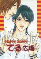 <<邦楽>> HAPPY HAPPY てる広場 (タクロウ×テル) / DANCING HEART