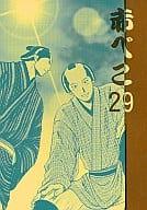<<ドラマ>> 赤べこ29 (ササキ×アツミ) / ところてん
