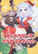 Santa Claus Exhibition