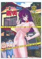 <<オリジナル>> 【コピー誌】新★潜入探偵 麗美 第一話「全裸先生」 / 関東うさぎ組