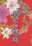 <<薄桜鬼>> 悲しい螺旋 (山南敬助×雪村千鶴) / えぴきゅりあん