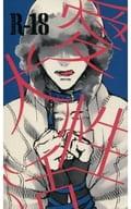 <<Fate>> 愛犬性活 (クー・フーリン(キャスター)×ぐだ子) / 蜂屋壱丸書房