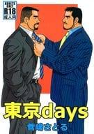 <<オリジナル>> 東京days / atelier MUSTACHE