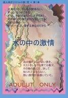 <<オリジナル>> 水の中の激情 / 桃夜姫