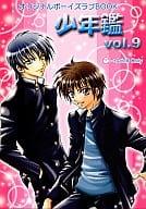 <<オリジナル>> 少年鑑 Vol.9 / 少年激空間