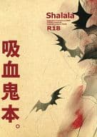<<オリジナル>> 吸血鬼本。 (ヴァンパイア×ヴァンパイア) / おおえす