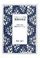 <<商業作品番外編>> 罪深き休日 / 甲山企画