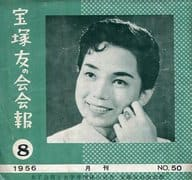 宝塚友の会 1956年8月号 NO.50
