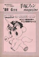 手塚ファンmagazine 1983年6月号