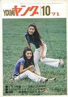 YOUNGヤング 1971年10月号 NO.94