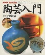 NHK趣味講座 陶芸入門