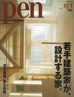 pen 2001年11月1日号 No.71