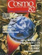 COSMO82 1982年5月号 No.7 コズモ82