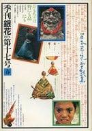 季刊「銀花」 1974年 春 第十七号