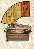 季刊「銀花」 1976年 冬 第二十八号