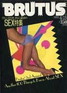BRUTUS 1982年4月15日号