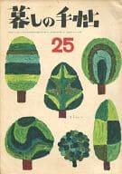 美しい暮しの手帖 1954年9月号