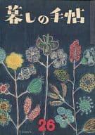 美しい暮しの手帖 1954年12月号
