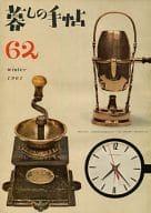 暮しの手帖 1961年12月号