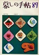 暮しの手帖 1967年5月号