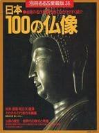 別冊るるぶ愛蔵版 36 日本100の仏像