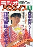 ラジオパラダイス 1987年4月号