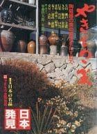 日本発見 3 やきものの里