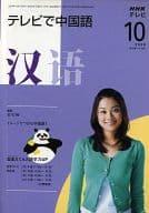 テレビで中国語 2008年10月号