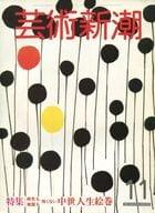 芸術新潮 1982年11月号