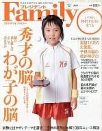 プレジデント Family 2008年12月号 ファミリー