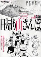 <<歴史・地理>> 日帰り 山さんぽ