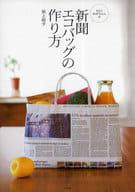 <<生活・暮らし>> 新聞エコバッグの作り方