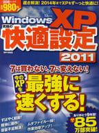 <<コンピュータ>> 11 WindowsXP究極の快適設定
