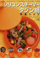 <<生活・暮らし>> シリコンスチーマー&タジン鍋完全レシピ