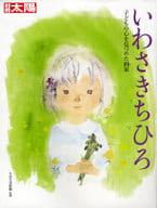 <<趣味・雑学>> いわさきちひろ 子どもの心を見つめた画家