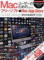 <<コンピュータ>> Macユーザーのためのフリーソフト&Mac App Storeガイドカタログ