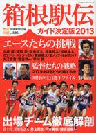 13 Hakone Ekiden Guide Decision Version