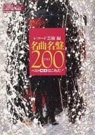<<サブカルチャー>> 名曲名盤200プラス ベストCDはこれだ!