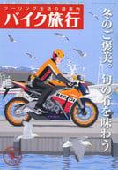 Bike trip 10